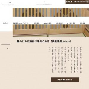 富山の創作建具なら|美創建具 Arima