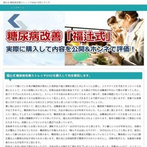 福辻式 糖尿病改善ストレッチDVD 内容とやり方