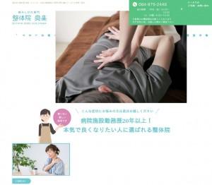 福山市の女性整体師による痛みしびれ専門整体院 【爽楽(そら)】