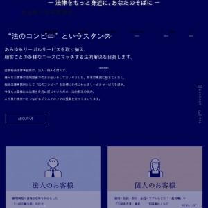 名古屋の弁護士|金森総合法律事務所