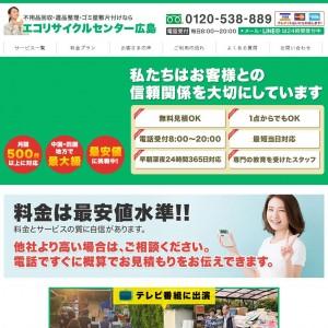 エコリサイクルセンター広島