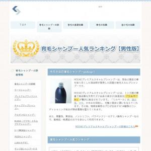 育毛シャンプー人気ランキング最新BEST5【男性版】