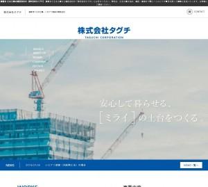 倉敷市 土木工事は建設会社の【株式会社タグチ】