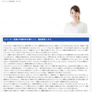 スパーキー佐藤の早漏改善法【購入して実践ネタバレ】