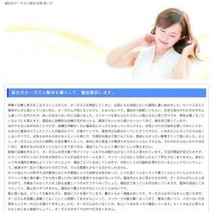 福田式オーガズム整体【購入済】効果と実際の使い方