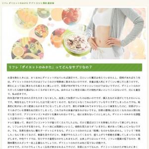 リフレ「ダイエットのみかた」口コミ良すぎて本当に痩せる?解約と最安値