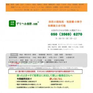 税理士事務所のホームページ