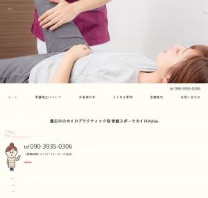 豊田市で骨盤矯正による肩こり緩和なら【骨盤スポーツカイロ Pelvis】