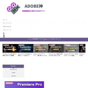 Adobe神