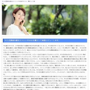 中川式腰痛治療法ストレッチ本音の口コミ【購入して実践】