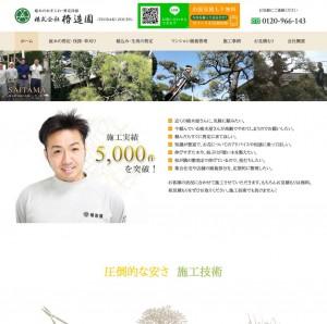 埼玉県の植木屋のホームページ