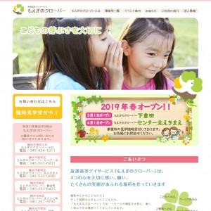 神奈川県横浜市の放課後等デイサービスのホームページ