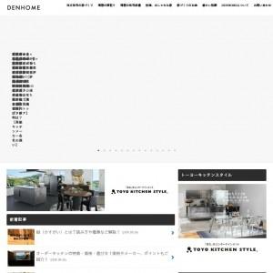 初めて注文住宅を建てる人の家づくり情報サイトDENHOME