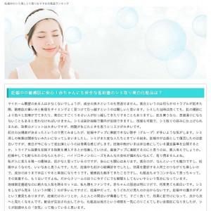 妊娠中のシミ消しシミ取りおすすめ化粧品ランキング
