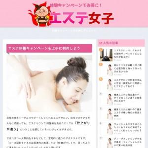 エステ女子【体験キャンペーンでお得にダイエット】