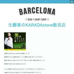 生酵素のKARADAstore販売店