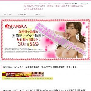 JAPANSKA(ヤパンスカ)動画サイトの魅力と申し込み方法を徹底解説!