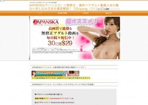 JAPANSKA(ヤパンスカ)が《旧zipang(ジパング)》からグレードアップして登場!