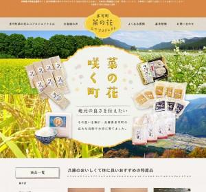 兵庫県の特産品通販サイト | 多可町菜の花エコプロジェクト