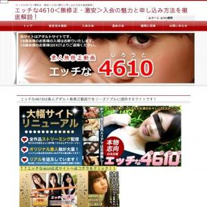 4610<無激安>入会の魅力と申し込み方法を徹底解説!