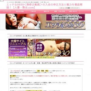 0930<動画>の入会の申込方法と魅力を徹底解説!