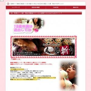 人妻斬り<動画>入会の魅力と申込の安全性を検証