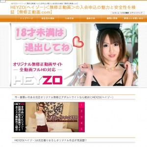 HEYZO(ヘイゾー)<動画>の入会申込の魅力と安全性を検証