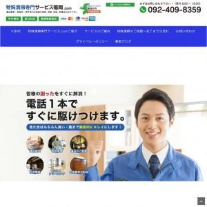 特殊清掃専門サービス福岡.com