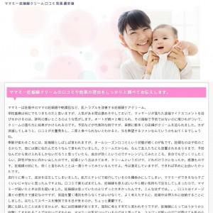ママミー妊娠線クリームの口コミと効果 最安値情報