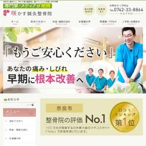 咲かす鍼灸整骨院のホームページ