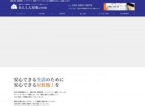 あんしん屋根.com