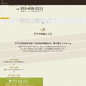 浜松 外壁・屋根塗装は【株式会社アヅマ】