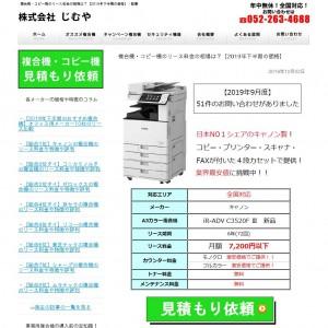 コピー機のリースのホームページ