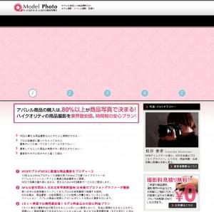 モデル商品撮影のホームページ