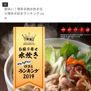 美味い!博多名物水炊きなら博多水炊きランキング.com
