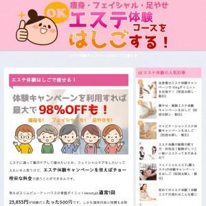 エステ体験コース.jp.net