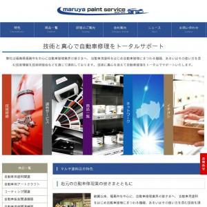 福島の自動車修理塗装専門商社(有)マルヤ塗料店