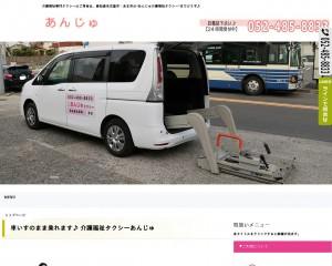 名古屋の介護福祉タクシーのサイト