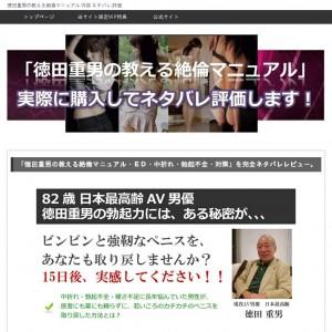 徳田重男の教える絶倫マニュアル ネタバレと評価