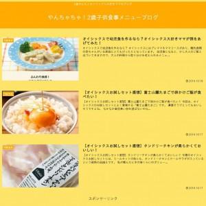 やんちゃちゃ!2歳子供食事メニューブログ