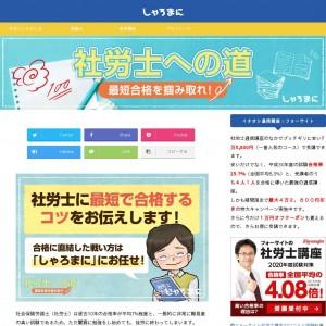 しゃろまに【社会保険労務士(社労士)の独学合格を応援するブログ】