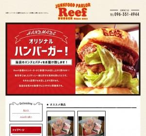 リーフバーガーの通販ホームページ