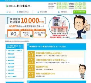債務整理に強い法務事務所【司法書士法人杉山事務所】