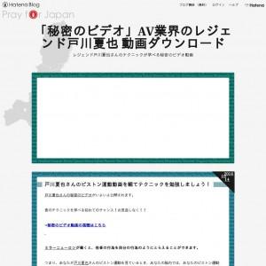 「秘密のビデオ」業界のレジェンド戸川夏也 動画ダウンロード