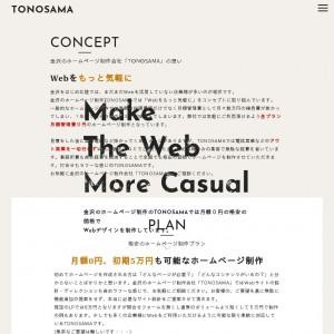 金沢のホームページ制作