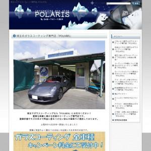 埼玉のコーティング「POLARIS」