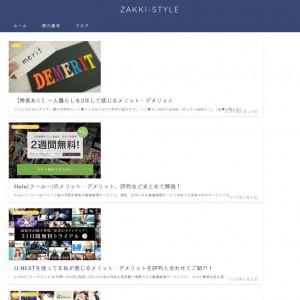 ZAKKI-STYLE(雑記スタイル)