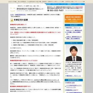 自動車登録・車庫証明なら浜松市の遠山法務事務所