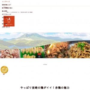 株式会社東久保養鶏