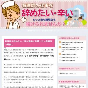 看護師を辞めたい!楽な職場に転職したい方の職場探し・転職サイト